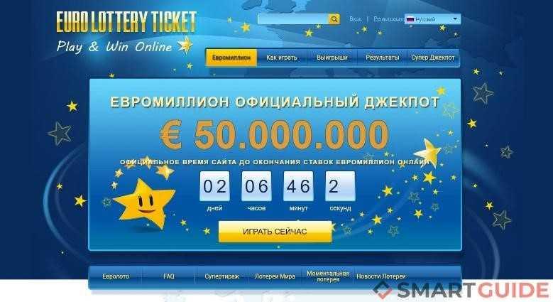Cтолото купить билет онлайн