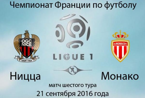Футбол, франция: live-результаты монако, расписание, завершенные матчи